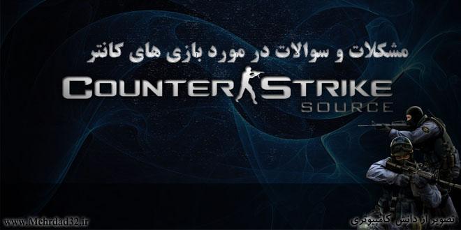 حل مشکلات سری بازیهای کانتر استرایک (Counter Strike) در ویندوز