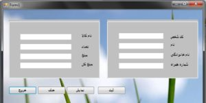 پروژه حسابداری به زبان #C و با استفاده از پایگاه داده های Access
