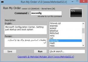 تصویری از محیط نرم افزار Run My Order در نسخه اول