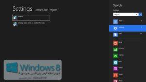 آموزش تصویری افزودن زبان فارسی به ویندوز